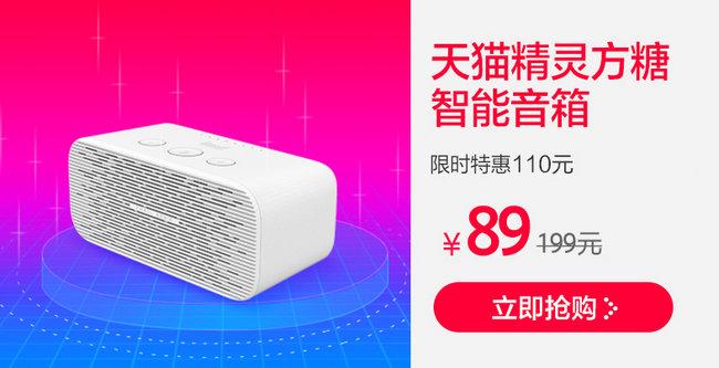 淘宝618天猫精灵方糖89元