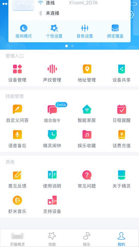 天猫精灵app支持设备