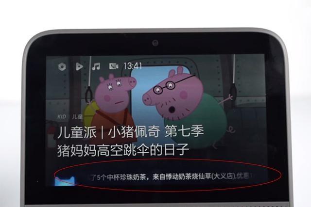 天猫精灵CCH小猪佩奇动画片