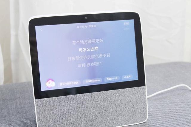 小度在家智能屏X8音箱