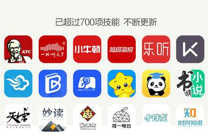 天猫精灵支持的第三方app