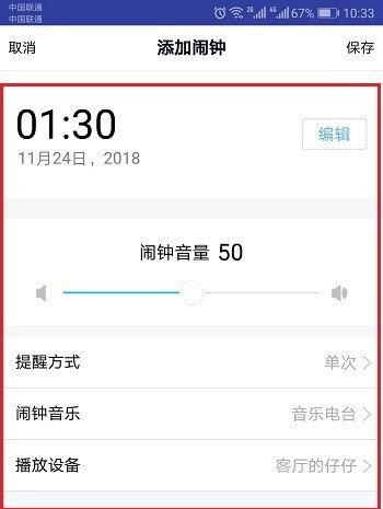 天猫精灵app调整闹钟音量