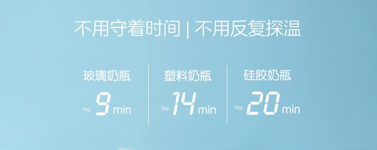 温奶器加热时间