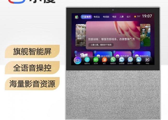 小度智能屏买哪一款比较实用?小度智能屏对比
